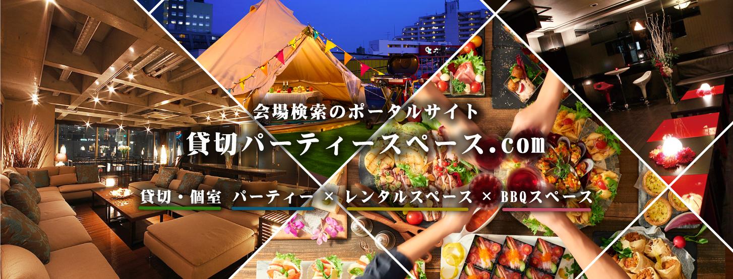 大井町 貸切パーティー